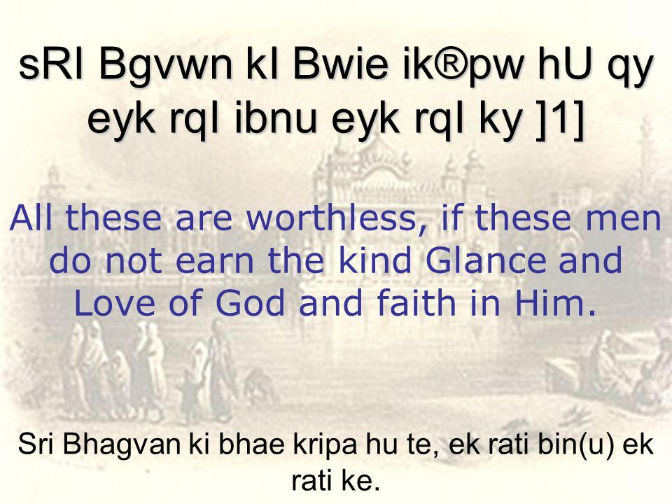 Sri Bhagvan ki bhae kripa hu te, ek rati bin(u) ek rati ke.