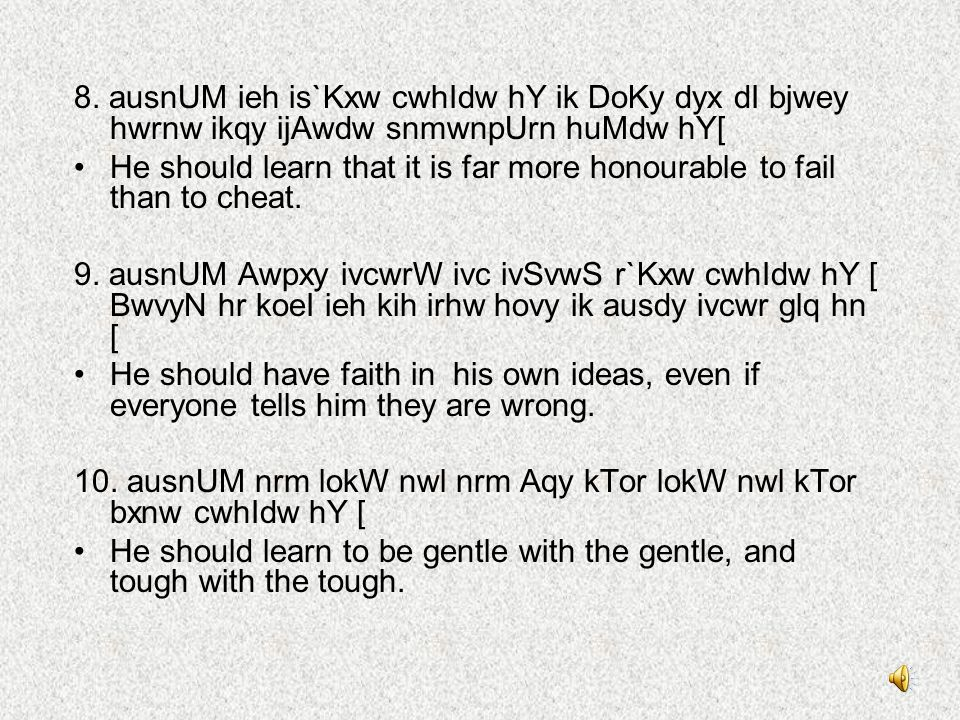 5. ausnUM komlqwpUrvk h`sx dw rh`s is`Kxw cwhIdw hY [ He should learn the secret of soft laughter.