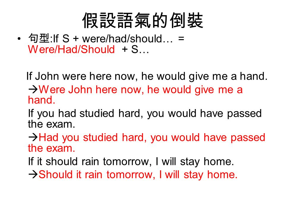 假設語氣的倒裝 句型 :If S + were/had/should… = Were/Had/Should + S… If John were here now, he would give me a hand.