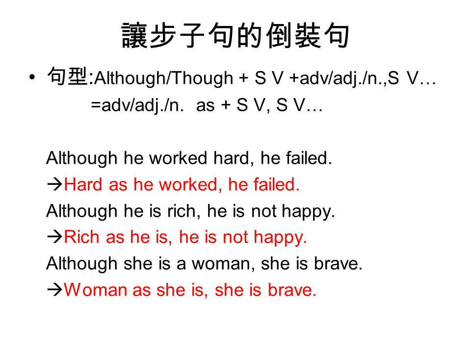 讓步子句的倒裝句 句型 : Although/Though + S V +adv/adj./n.,S V… =adv/adj./n.