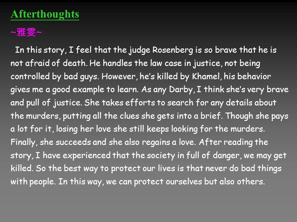 Afterthoughts ~ 雅雯 ~ In this story, I feel that the judge Rosenberg is so brave that he is not afraid of death.