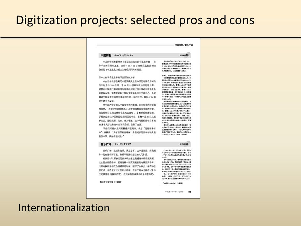 Digitization projects: selected pros and cons Internationalization