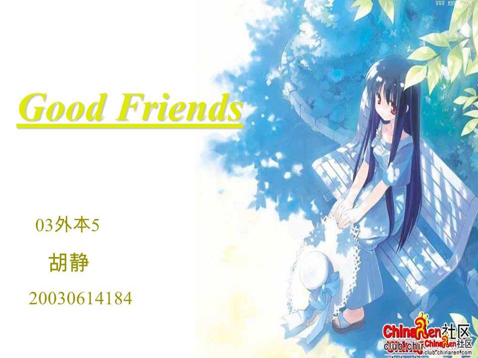 03 外本 5 胡静 20030614184 Good Friends