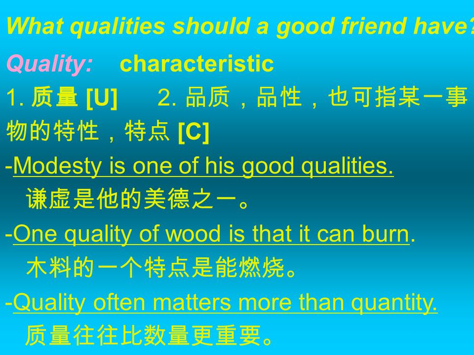 What qualities should a good friend have. Quality: characteristic 1.
