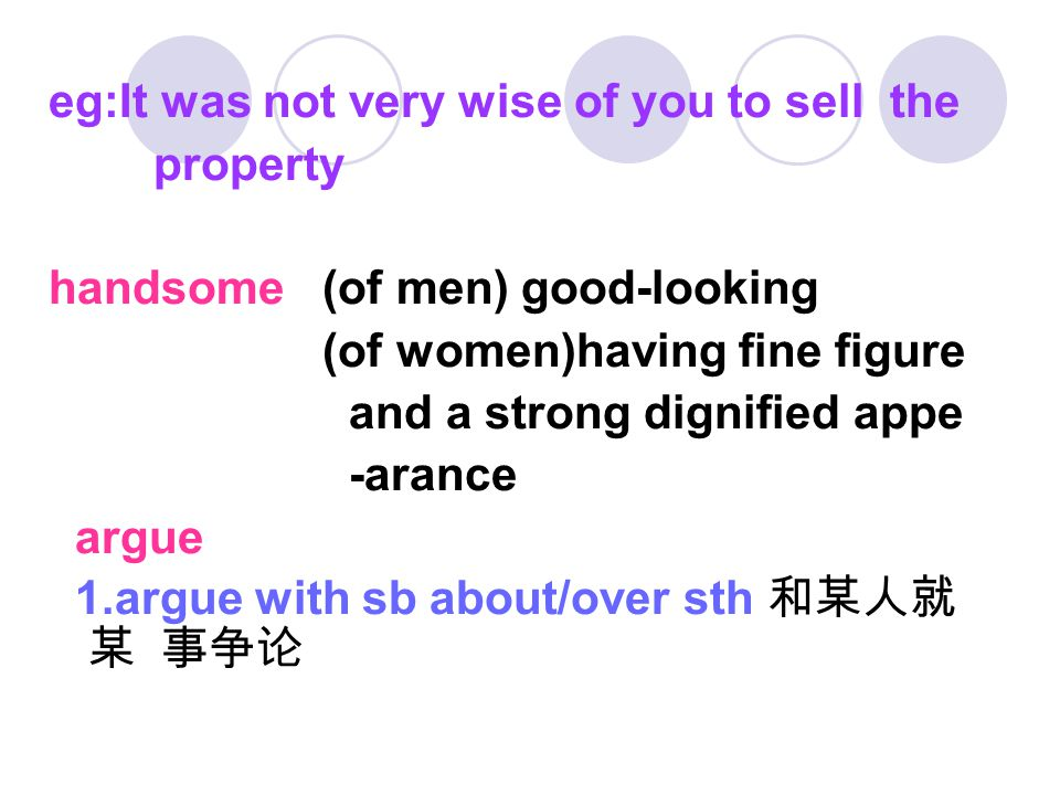 eg:We argue the waiter about the price of the meal 2.argue for/against sth argue for the right to strike 3.argue that…… 4.argue sb into doing sth 说服某人做某事 eg:I argue that we needed a large office