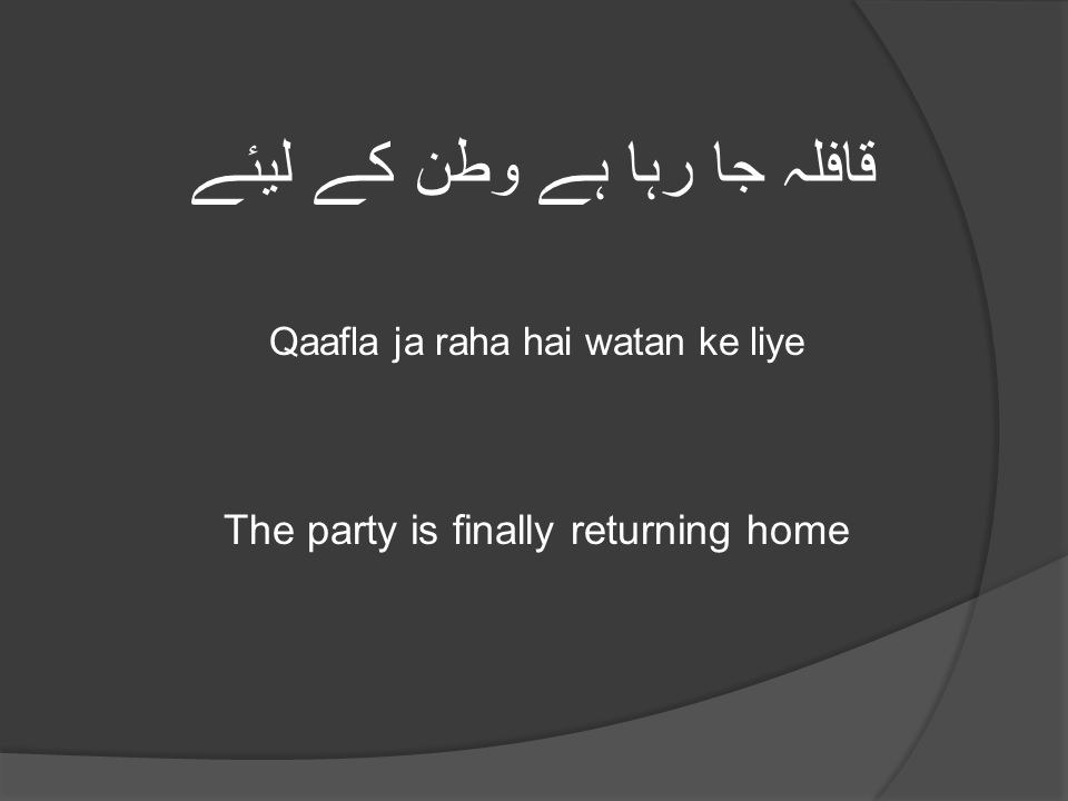 قافلہ جا رہا ہے وطن کے لیئے Qaafla ja raha hai watan ke liye The party is finally returning home