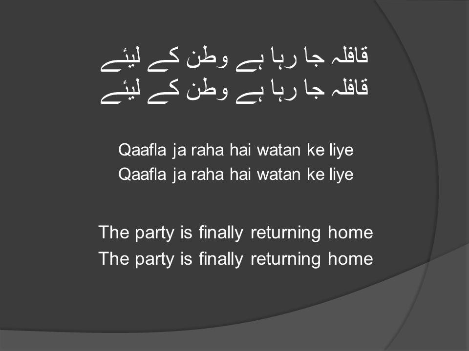 قافلہ جا رہا ہے وطن کے لیئے Qaafla ja raha hai watan ke liye The party is finally returning home