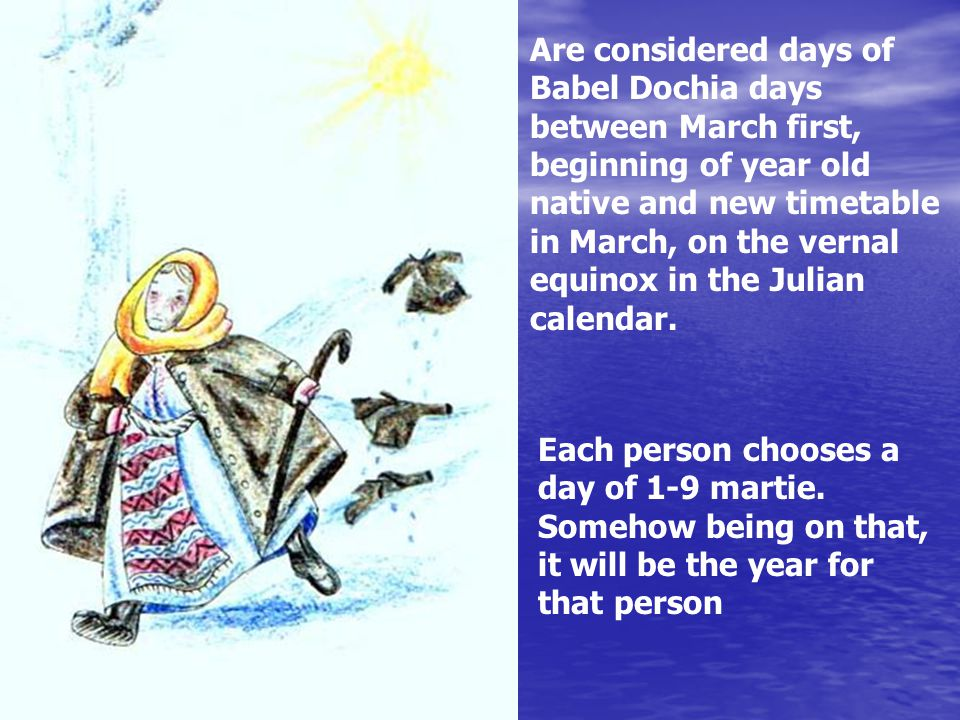Are considered days of Babel Dochia days between March first, beginning of year old native and new timetable in March, on the vernal equinox in the Ju