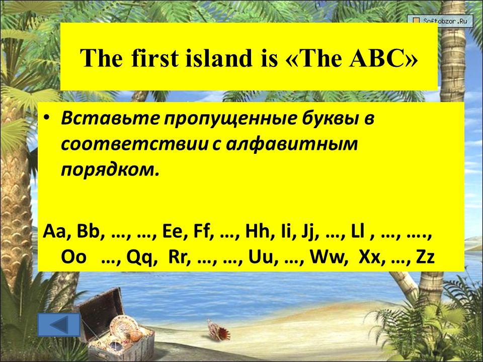 The first island is «The ABC» Вставьте пропущенные буквы в соответствии с алфавитным порядком.