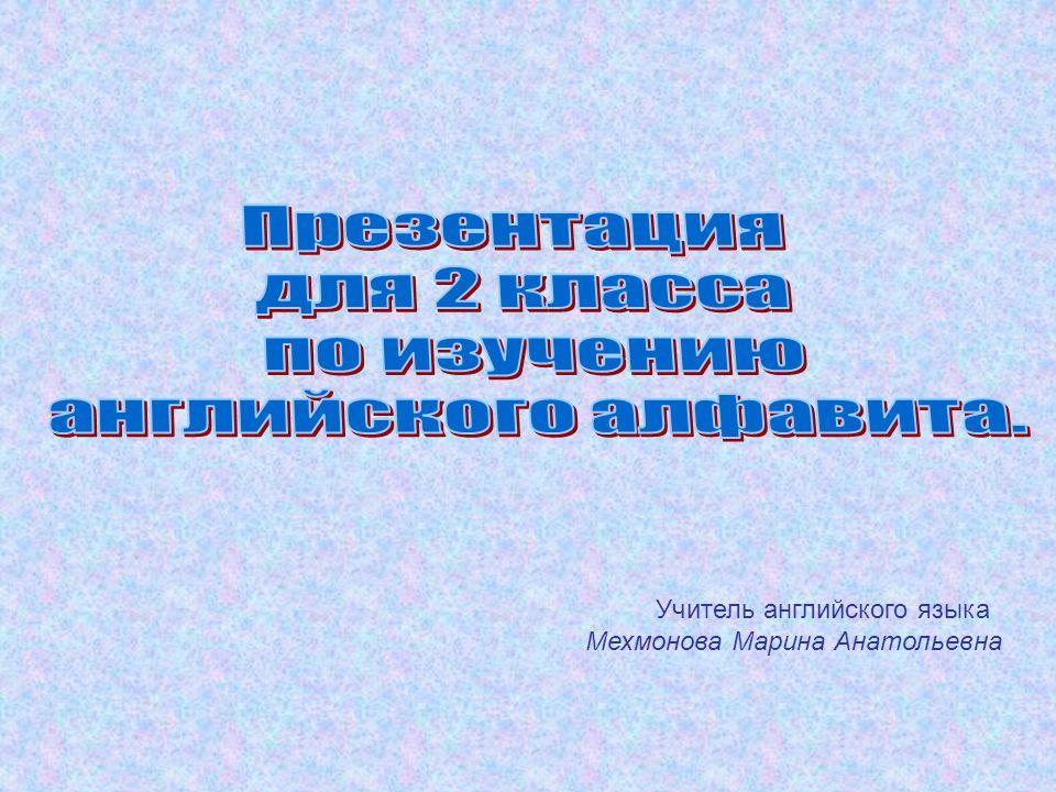 Учитель английского языка Мехмонова Марина Анатольевна