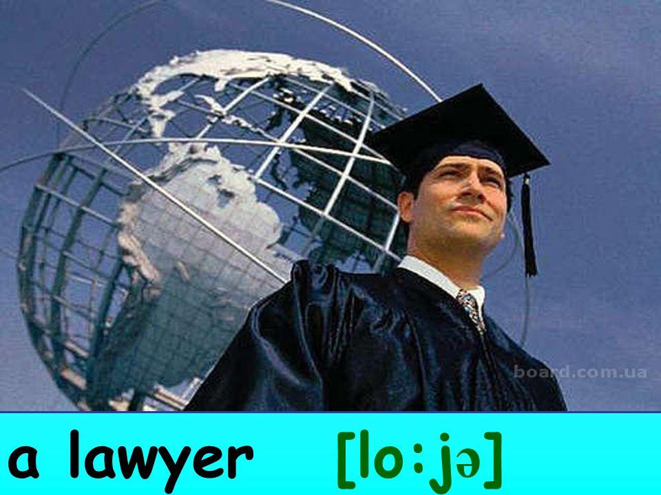 a teacher [ti:t∫ə] a librarian ['laibreəriən] a worker ['wo:kə] a vet [vet] a computer programmer ['kompju:tə 'progra:mə] a lawyer [lo:jə] a pilot ['pailət] a salor ['seilə] a bodyguard ['bodiga:d] a policeman ['polismən] a doctor [do:ktə] учитель библиотекарь рабочий ветеринар компьютерный программист юрист пилот моряк телохранитель милиционер доктор