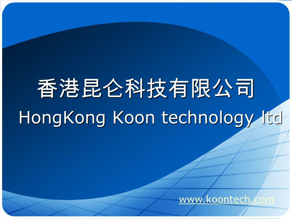 香港昆仑科技有限公司 HongKong Koon technology ltd www.koontech.com