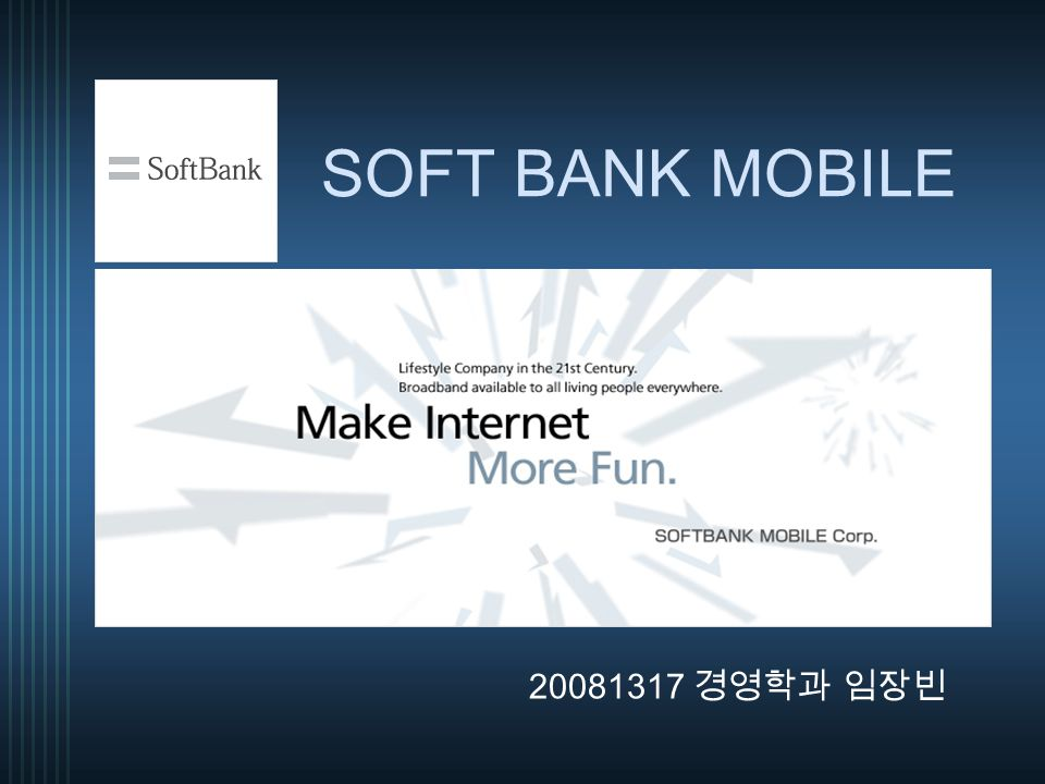 SOFT BANK MOBILE 20081317 경영학과 임장빈