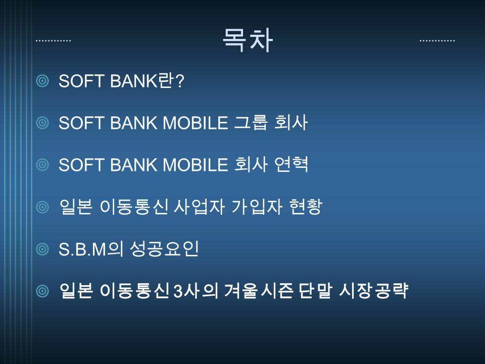 목차  SOFT BANK 란 .