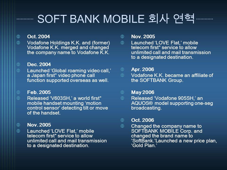 SOFT BANK MOBILE 회사 연혁  Oct. 2004  Vodafone Holdings K.K.