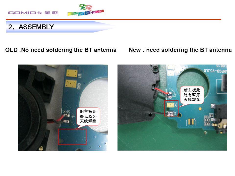 2 、 ASSEMBLY OLD :No need soldering the BT antennaNew : need soldering the BT antenna 旧主板此 处无蓝牙 天线焊盘 新主板此 处有蓝牙 天线焊盘