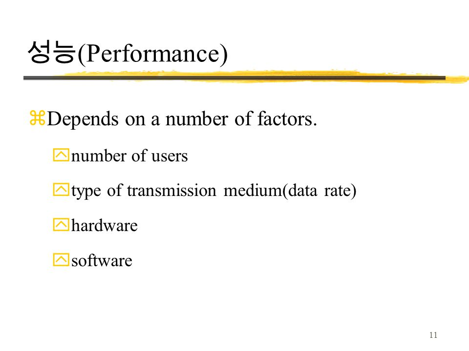 11 성능 (Performance) zDepends on a number of factors.
