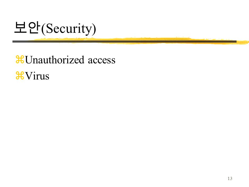 13 보안 (Security) zUnauthorized access zVirus