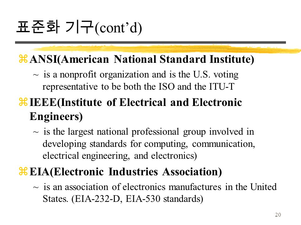 20 표준화 기구 (cont'd) zANSI(American National Standard Institute) ~ is a nonprofit organization and is the U.S.