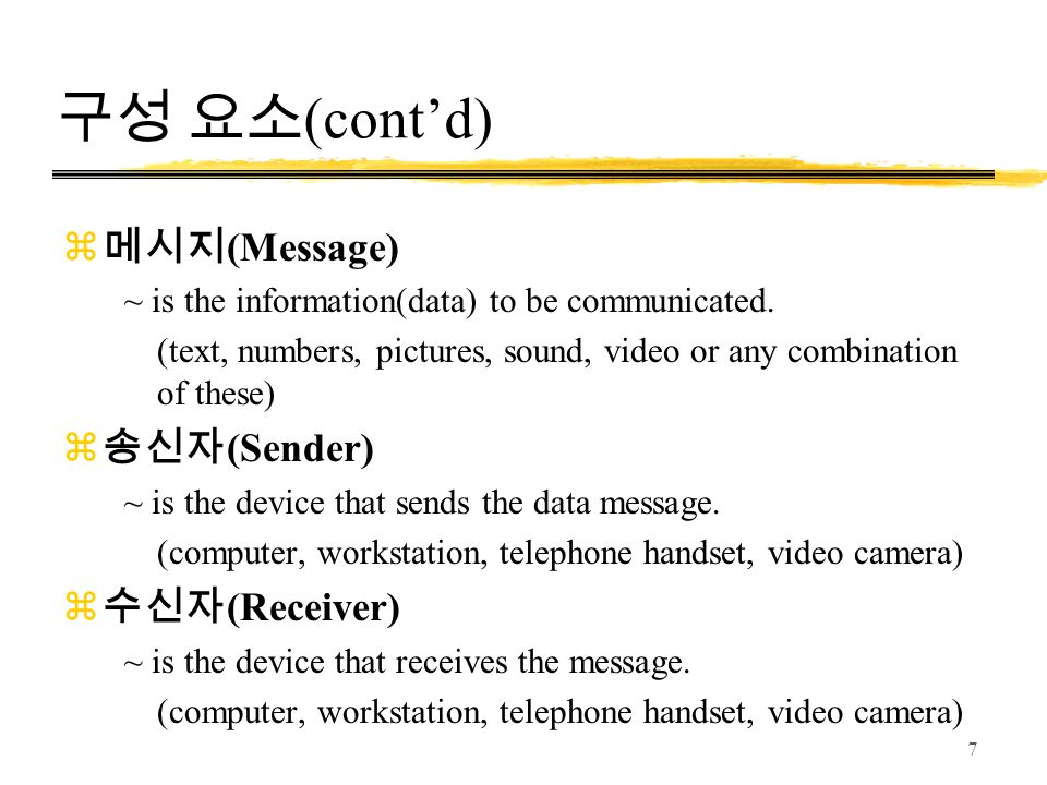 7 구성 요소 (cont'd) z 메시지 (Message) ~ is the information(data) to be communicated.