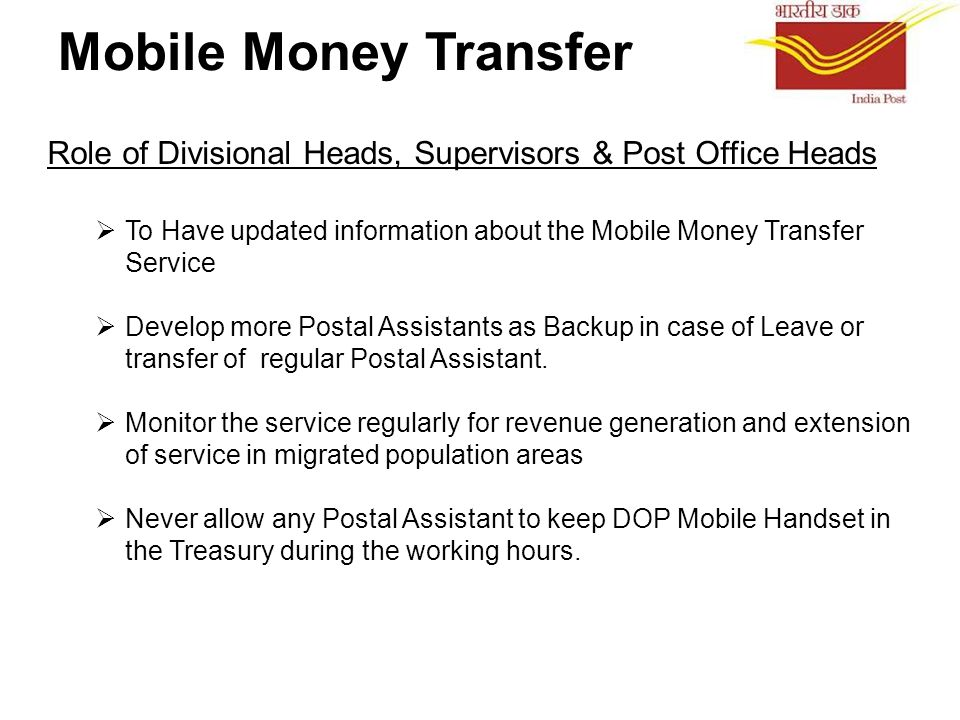 Role of Divisional Heads, Supervisors & Post Office Heads  To Have updated information about the Mobile Money Transfer Service  Develop more Postal Assistants as Backup in case of Leave or transfer of regular Postal Assistant.