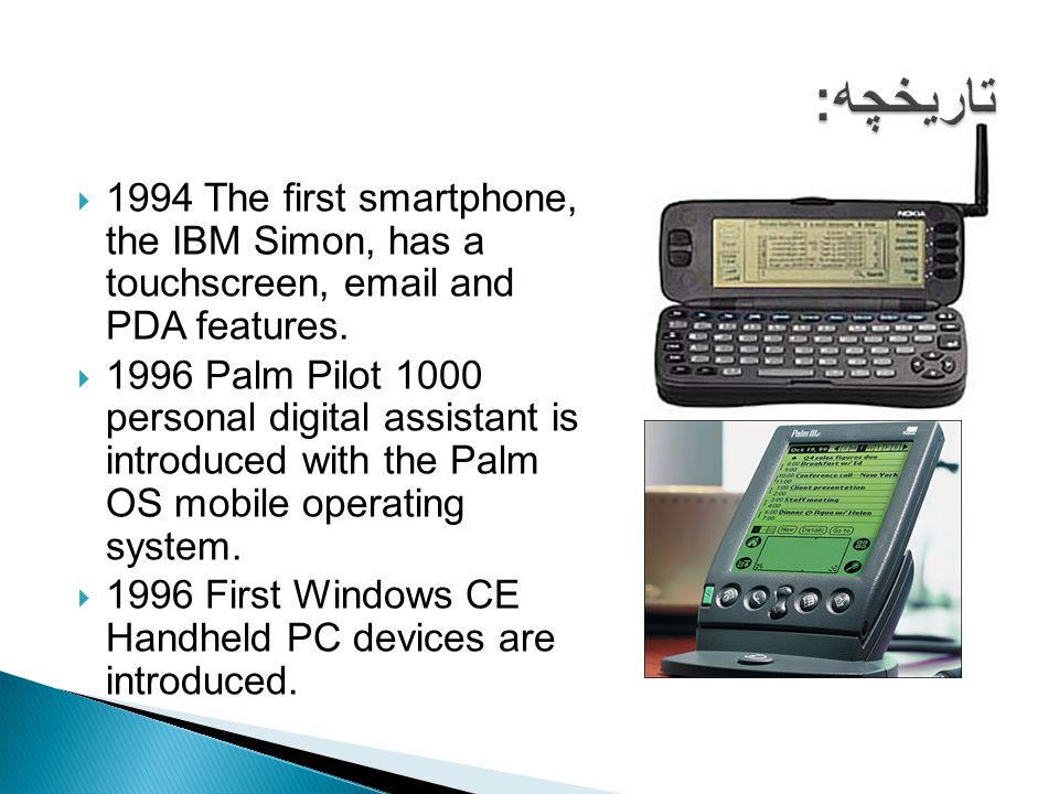  1994 The first smartphone, the IBM Simon, has a touchscreen, email and PDA features.