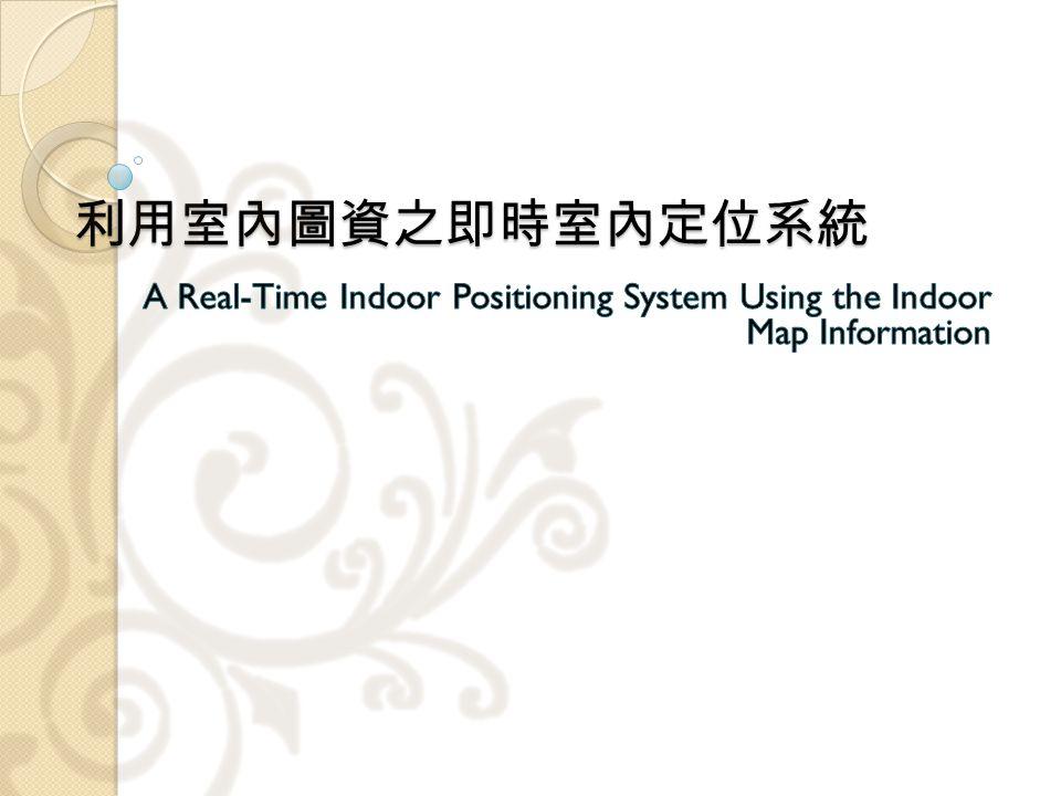 利用室內圖資之即時室內定位系統