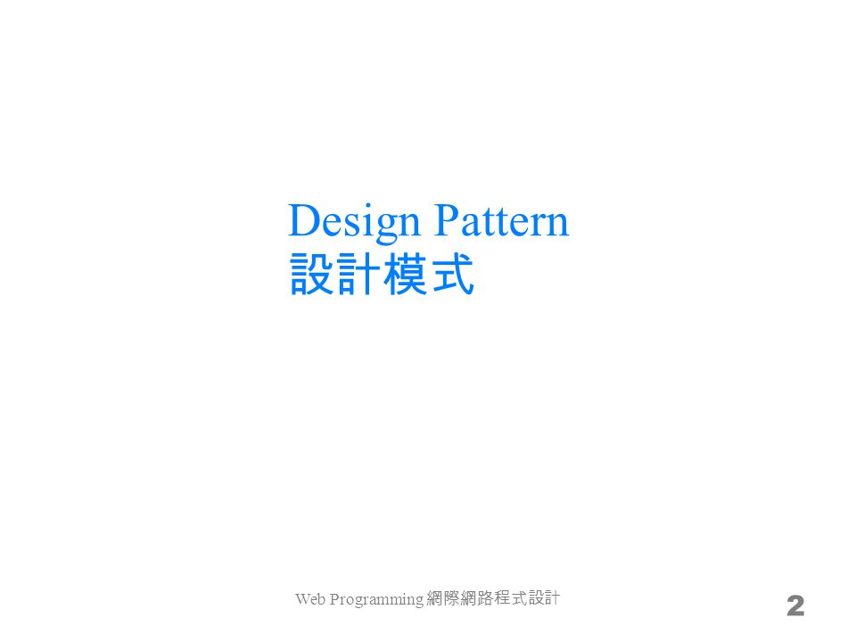Design Pattern 設計模式 2 Web Programming 網際網路程式設計