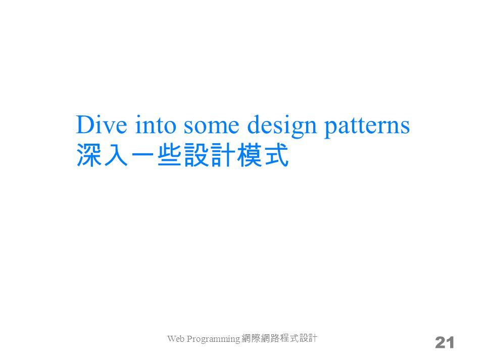 Dive into some design patterns 深入一些設計模式 21 Web Programming 網際網路程式設計