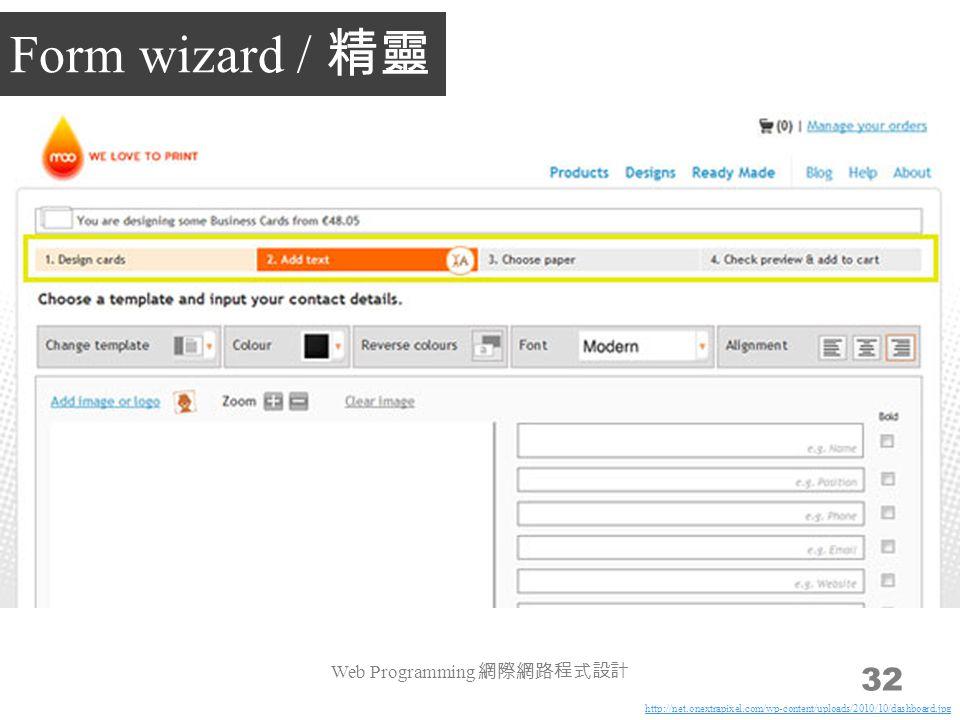Web Programming 網際網路程式設計 32 Form wizard / 精靈