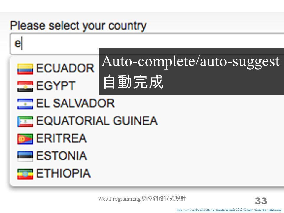 Web Programming 網際網路程式設計 33 Auto-complete/auto-suggest 自動完成