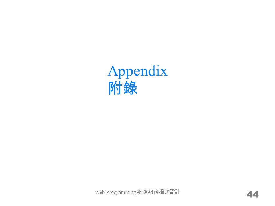 Appendix 附錄 44 Web Programming 網際網路程式設計