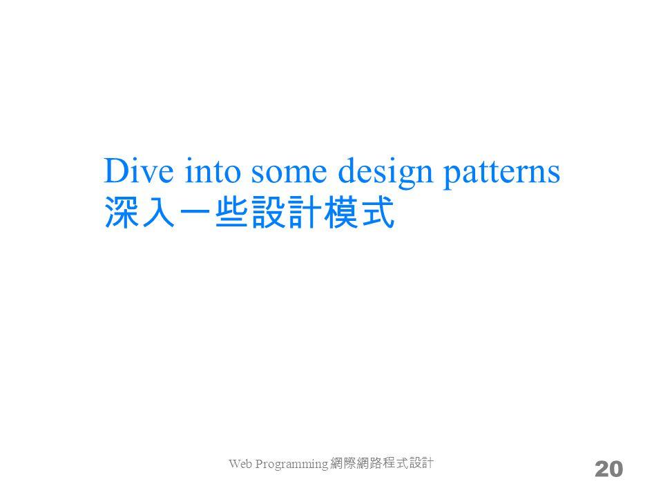 Dive into some design patterns 深入一些設計模式 20 Web Programming 網際網路程式設計