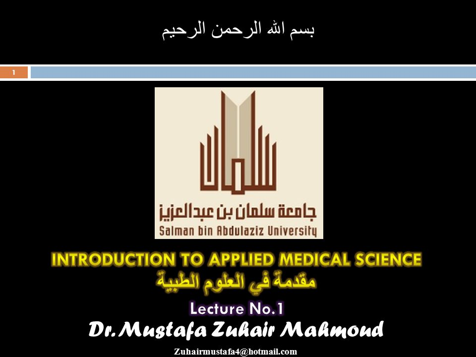 Dr. Mustafa Zuhair Mahmoud Zuhairmustafa4@hotmail.com بسم الله الرحمن الرحيم 1
