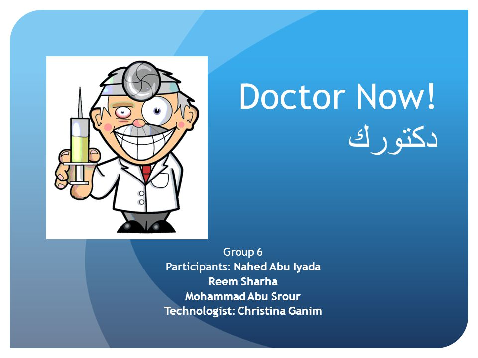 Doctor Now.