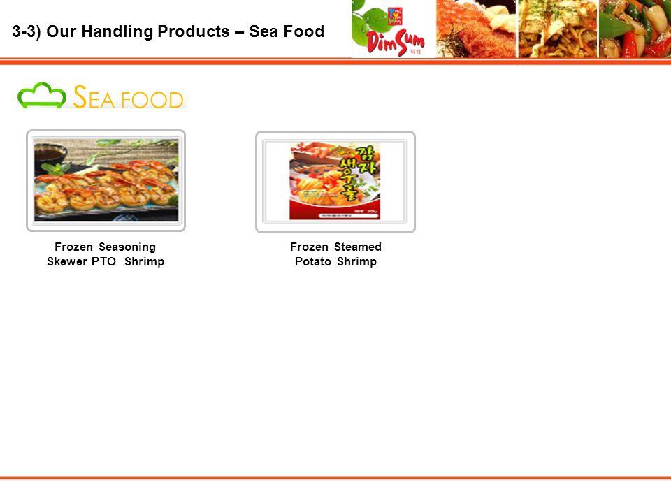 3-3) Our Handling Products – Sea Food Frozen Seasoning Skewer PTO Shrimp Frozen Steamed Potato Shrimp