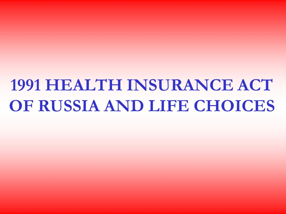 1991 HEALTH INSURANCE ACT OF RUSSIA AND LIFE CHOICES