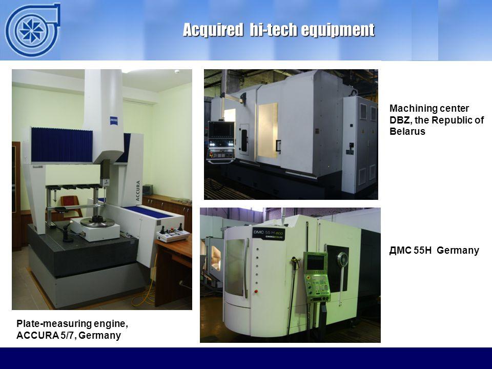ОАО ММЗ Acquired hi-tech equipment ДМС 55Н Germany Machining center DBZ, the Republic of Belarus Plate-measuring engine, АССURA 5/7, Germany