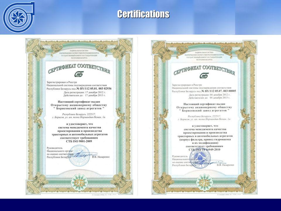 ОАО ММЗ Certifications