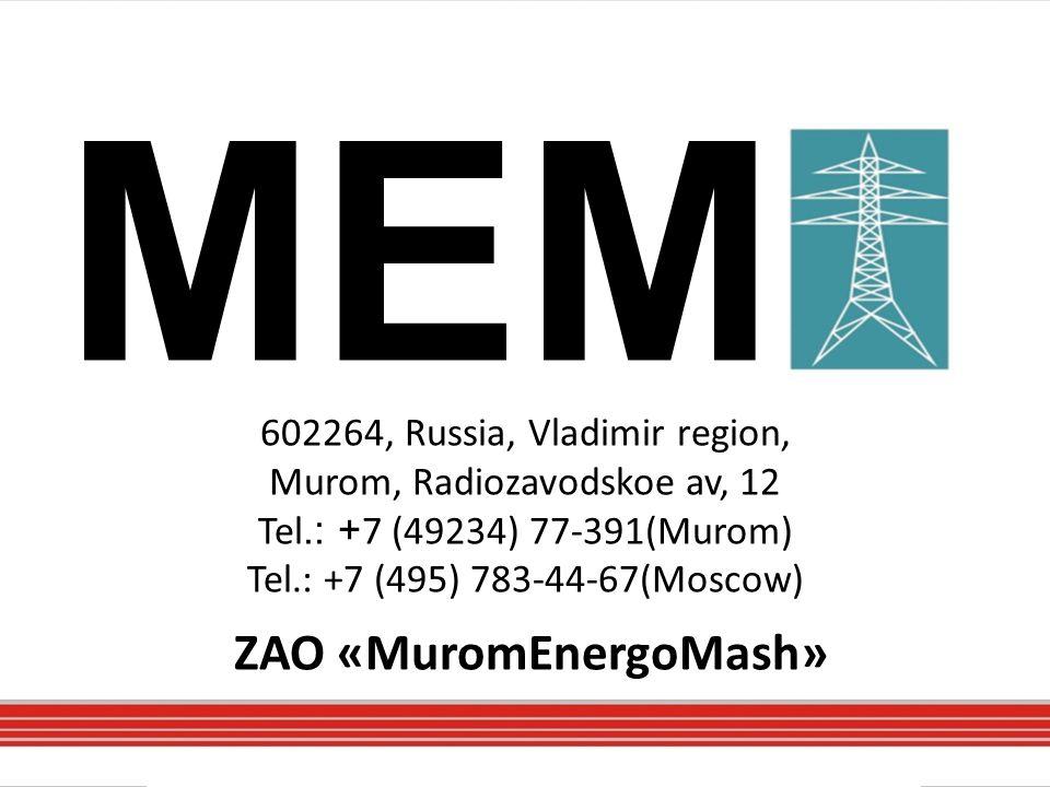 602264, Russia, Vladimir region, Murom, Radiozavodskoe av, 12 Tel.: + 7 (49234) 77-391(Murom) Tel.: +7 (495) 783-44-67(Moscow) ZAO «MuromEnergoMash» MEM