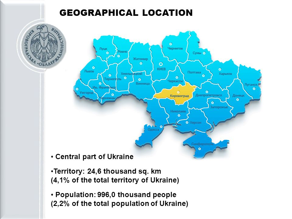 GEOGRAPHICAL LOCATION Central part of Ukraine Territory: 24,6 thousand sq.