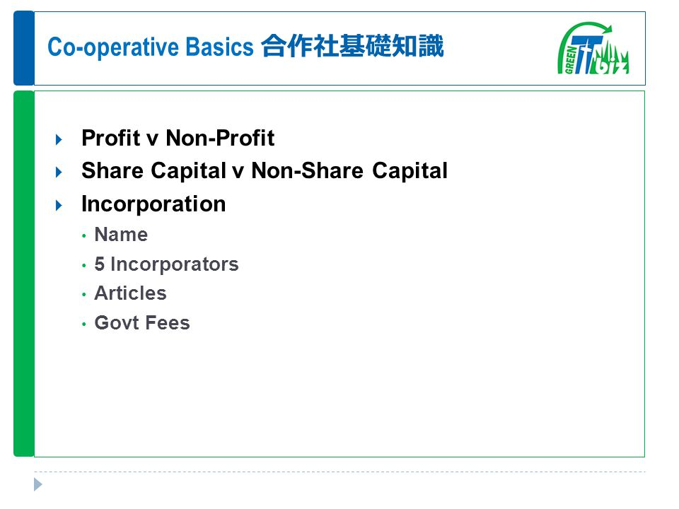 Co-operative Basics 合作社基礎知識  Profit v Non-Profit  Share Capital v Non-Share Capital  Incorporation Name 5 Incorporators Articles Govt Fees