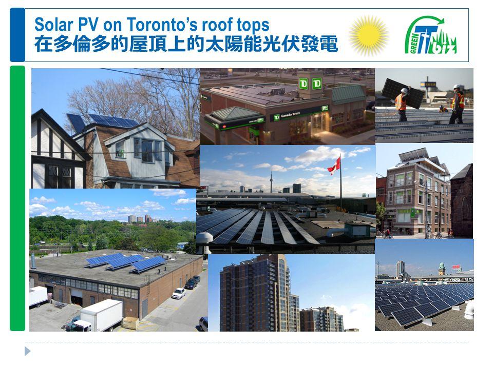 Solar PV on Toronto's roof tops 在多倫多的屋頂上的太陽能光伏發電