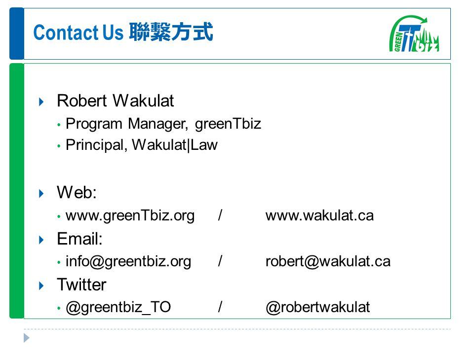 Contact Us 聯繫方式  Robert Wakulat Program Manager, greenTbiz Principal, Wakulat|Law  Web: www.greenTbiz.org/www.wakulat.ca  Email: info@greentbiz.org/robert@wakulat.ca  Twitter @greentbiz_TO/@robertwakulat