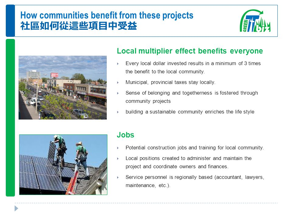 How communities benefit from these projects 社區如何從這些項目中受益 Local multiplier effect benefits everyone  Every local dollar invested results in a minimum