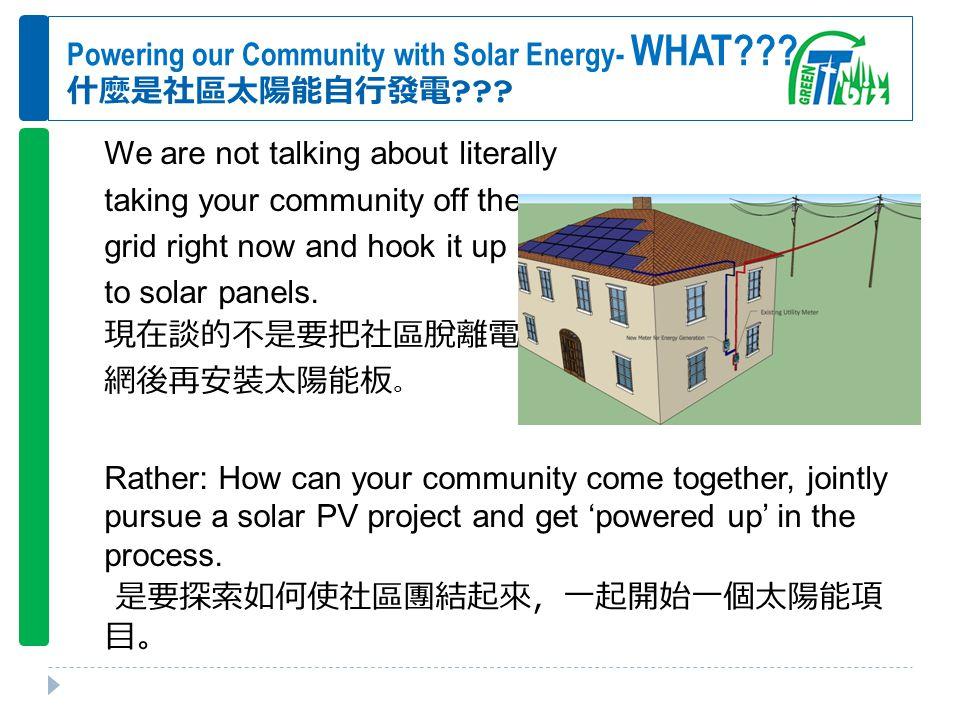 Powering our Community with Solar Energy- WHAT . 什麼是社區太陽能自行發電 .