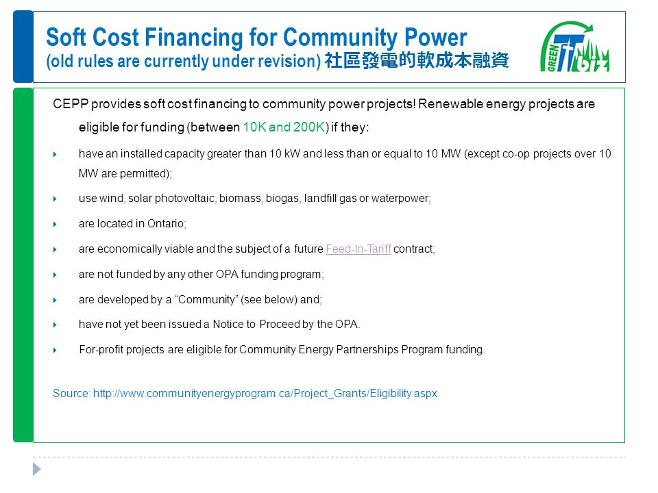 Soft Cost Financing for Community Power (old rules are currently under revision) 社區發電的軟成本融資 CEPP provides soft cost financing to community power proje