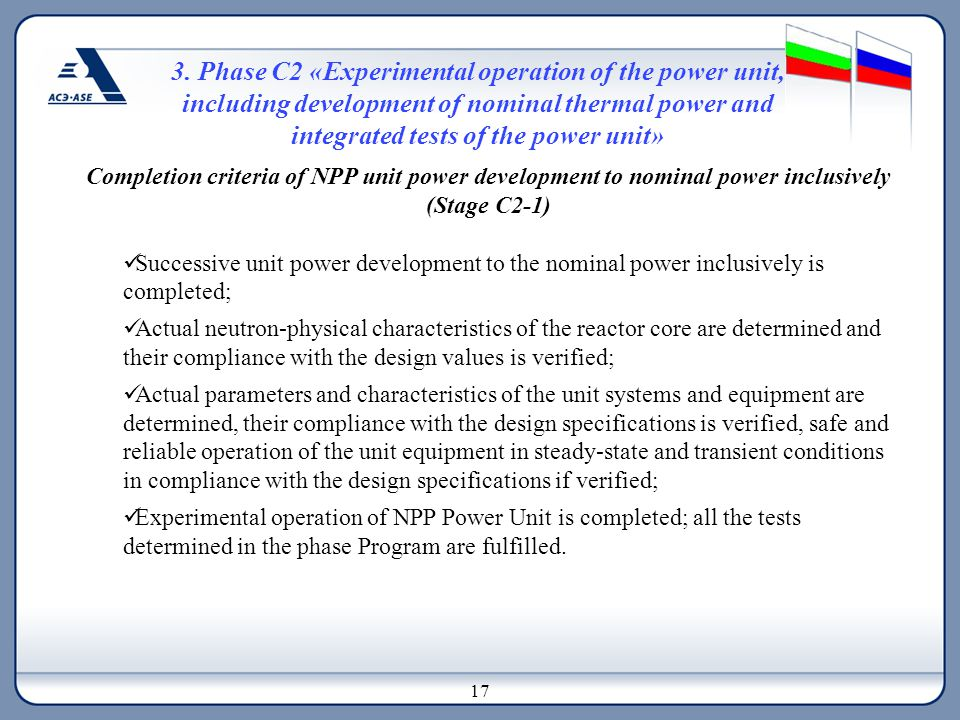 3. Phase С2 «Experimental operation of the power unit, including development of nominal thermal power and integrated tests of the power unit» Completi