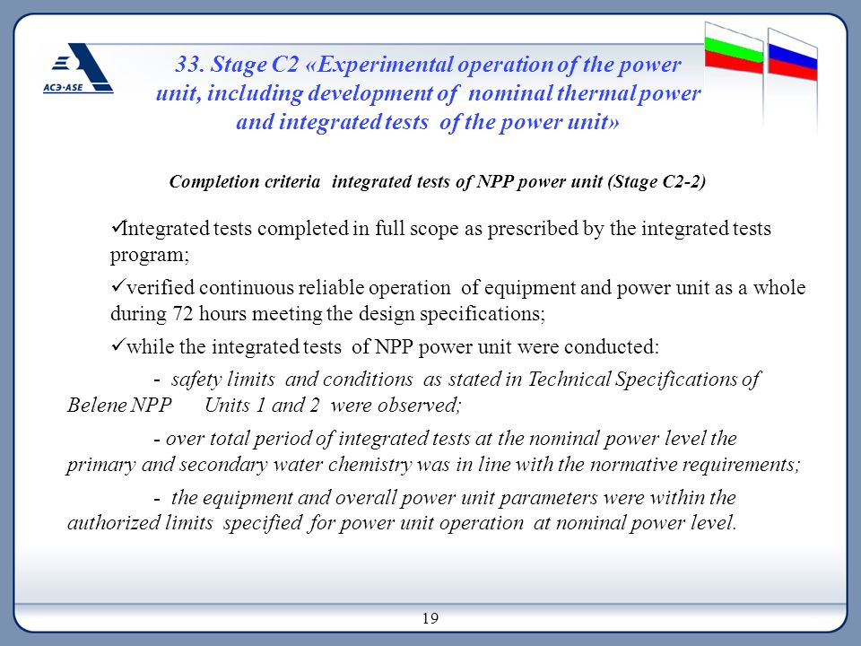 33. Stage С2 «Experimental operation of the power unit, including development of nominal thermal power and integrated tests of the power unit» Complet
