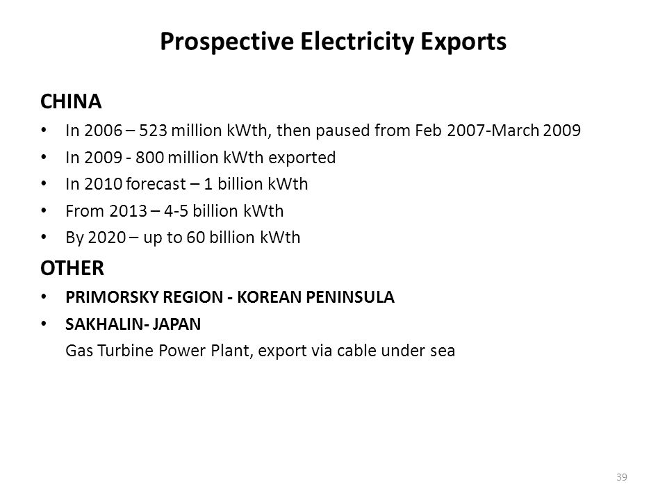 Prospective Electricity Exports CHINA In 2006 – 523 million kWth, then paused from Feb 2007-March 2009 In 2009 - 800 million kWth exported In 2010 for